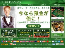 ゴールドオンラインカジノ/Gold OnlineCasino