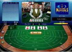 ライブディーラーゲーム/キングネプチューンズカジノ